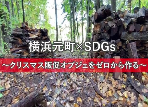 SDGsの取り組みでクリスマスを楽しもう!vol.2