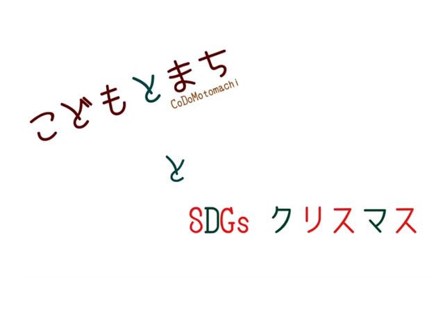 SDGsの取り組みでクリスマスを楽しもう!vol.3