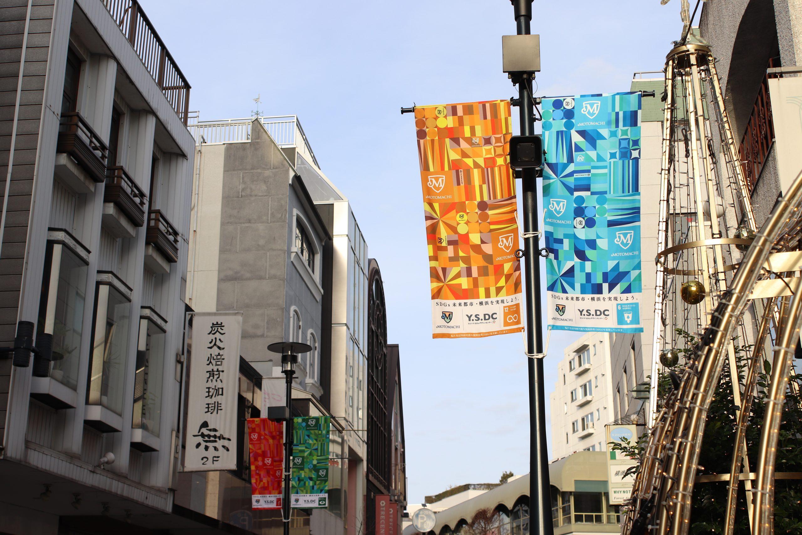 横浜元町とSDGsエコバッグ